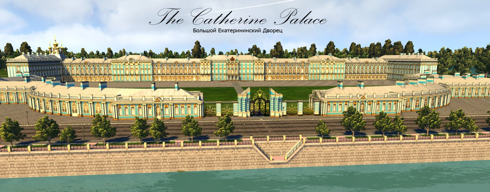 Екатерининский дворец общий вид 01.jpg