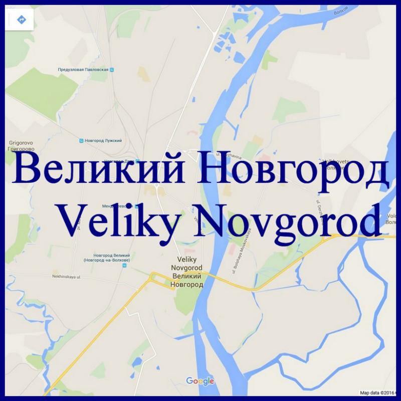 Veliky Novgorod.jpg